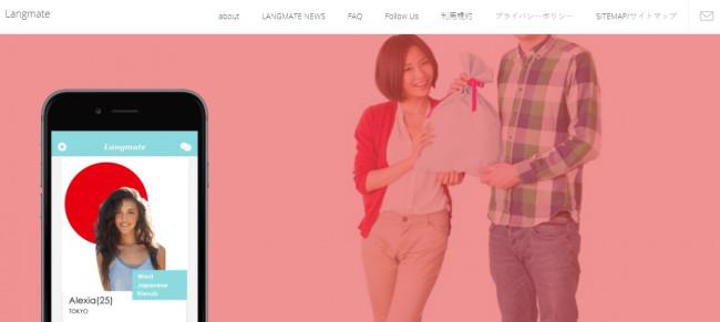 7 sitios para HABLAR con japoneses (o japonesas): Langmate